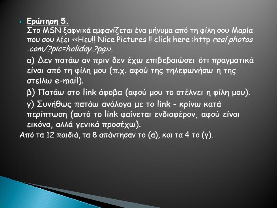  Ερώτηση 5.Στο MSN ξαφνικά εμφανίζεται ένα μήνυμα από τη φίλη σου Μαρία που σου λέει >.