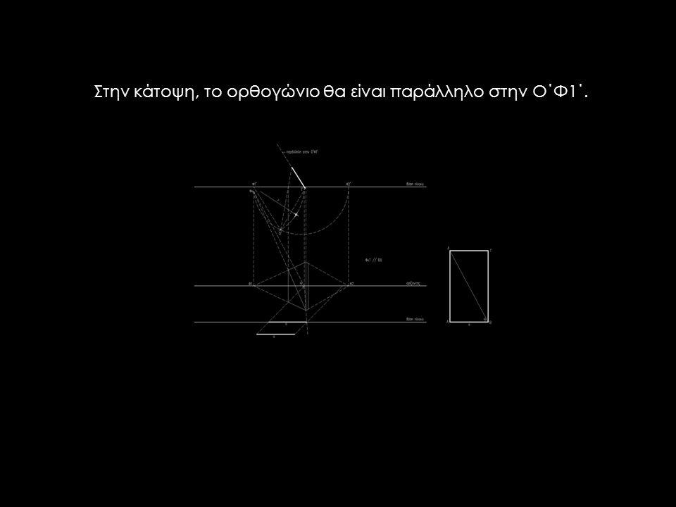 Στην κάτοψη, το ορθογώνιο θα είναι παράλληλο στην Ο΄Φ1΄.
