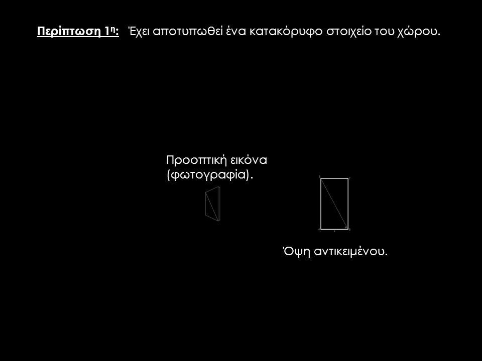 Προοπτική εικόνα (φωτογραφία). Όψη αντικειμένου. Περίπτωση 1 η : Έχει αποτυπωθεί ένα κατακόρυφο στοιχείο του χώρου.