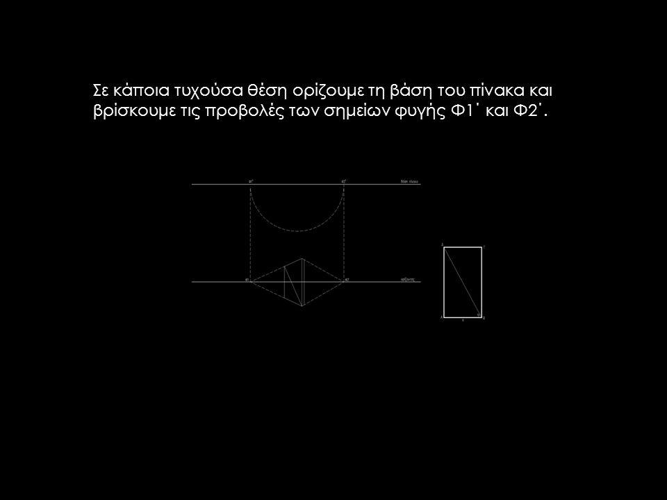 Σε κάποια τυχούσα θέση ορίζουμε τη βάση του πίνακα και βρίσκουμε τις προβολές των σημείων φυγής Φ1΄ και Φ2΄.