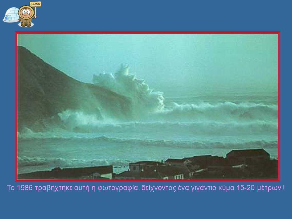 To 1986 τραβήχτηκε αυτή η φωτογραφία, δείχνοντας ένα γιγάντιο κύμα 15-20 μέτρων !