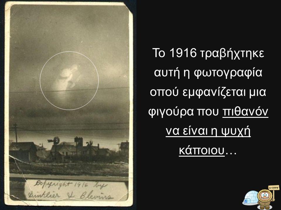Το 1916 τραβήχτηκε αυτή η φωτογραφία οπού εμφανίζεται μια φιγούρα που πιθανόν να είναι η ψυχή κάποιου…