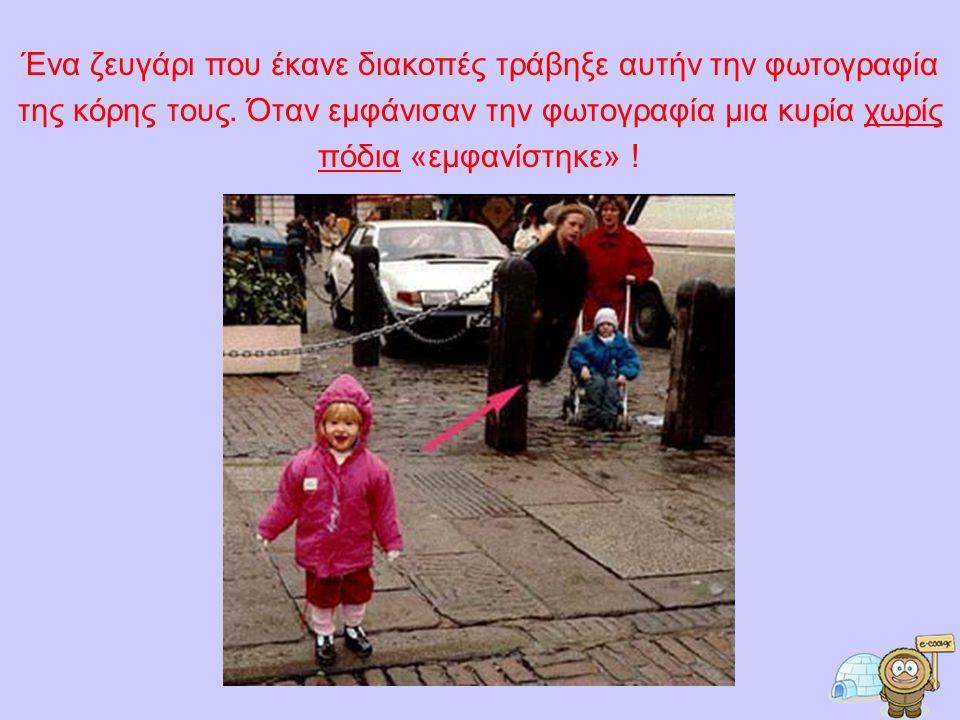 Ένα ζευγάρι που έκανε διακοπές τράβηξε αυτήν την φωτογραφία της κόρης τους. Όταν εμφάνισαν την φωτογραφία μια κυρία χωρίς πόδια «εμφανίστηκε» !