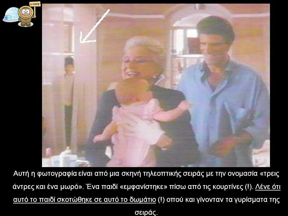 Αυτή η φωτογραφία είναι από μια σκηνή τηλεοπτικής σειράς με την ονομασία «τρεις άντρες και ένα μωρό». Ένα παιδί «εμφανίστηκε» πίσω από τις κουρτίνες (