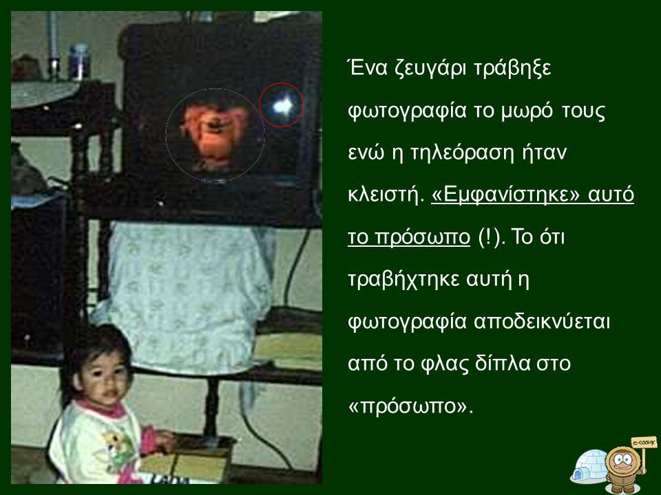 Ένα ζευγάρι τράβηξε φωτογραφία το μωρό τους ενώ η τηλεόραση ήταν κλειστή. «Εμφανίστηκε» αυτό το πρόσωπο (!). Το ότι τραβήχτηκε αυτή η φωτογραφία αποδε