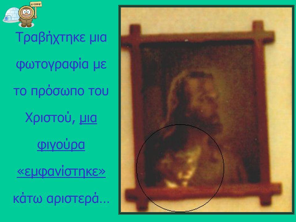Τραβήχτηκε μια φωτογραφία με το πρόσωπο του Χριστού, μια φιγούρα «εμφανίστηκε» κάτω αριστερά…