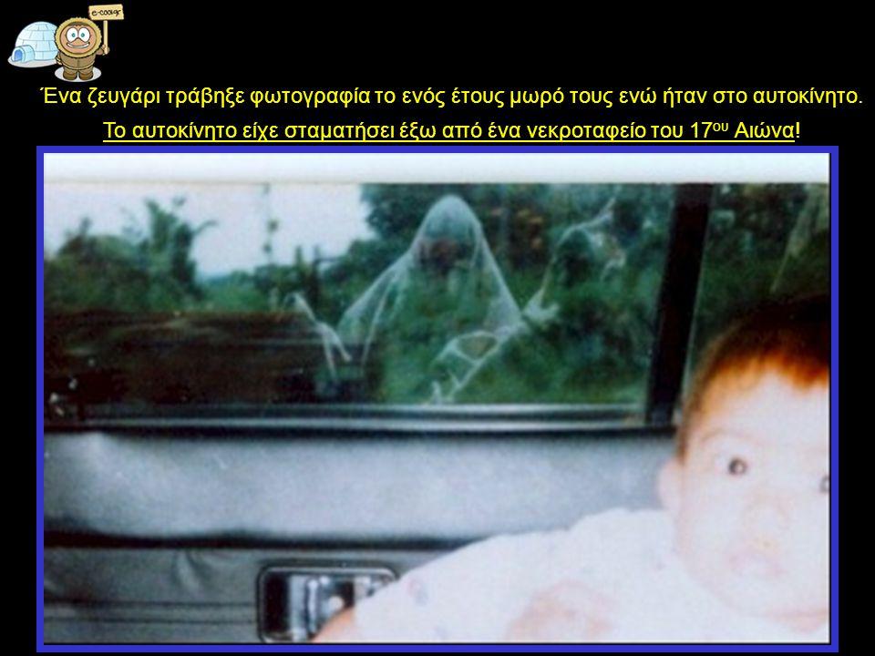 Ένα ζευγάρι τράβηξε φωτογραφία το ενός έτους μωρό τους ενώ ήταν στο αυτοκίνητο. Το αυτοκίνητο είχε σταματήσει έξω από ένα νεκροταφείο του 17 ου Αιώνα!