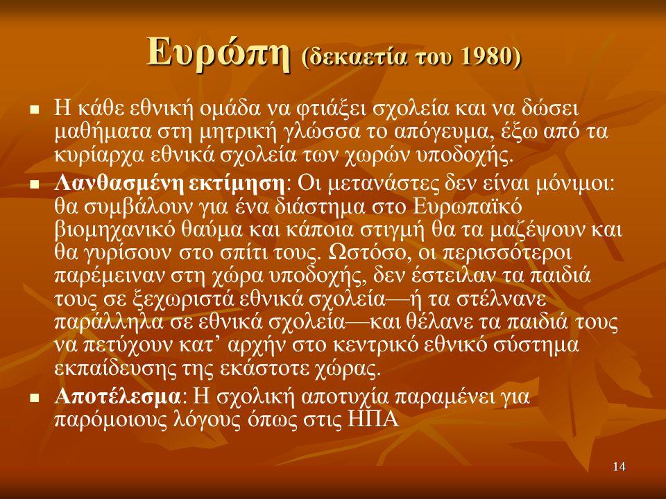 14 Ευρώπη (δεκαετία του 1980)   Η κάθε εθνική ομάδα να φτιάξει σχολεία και να δώσει μαθήματα στη μητρική γλώσσα το απόγευμα, έξω από τα κυρίαρχα εθν