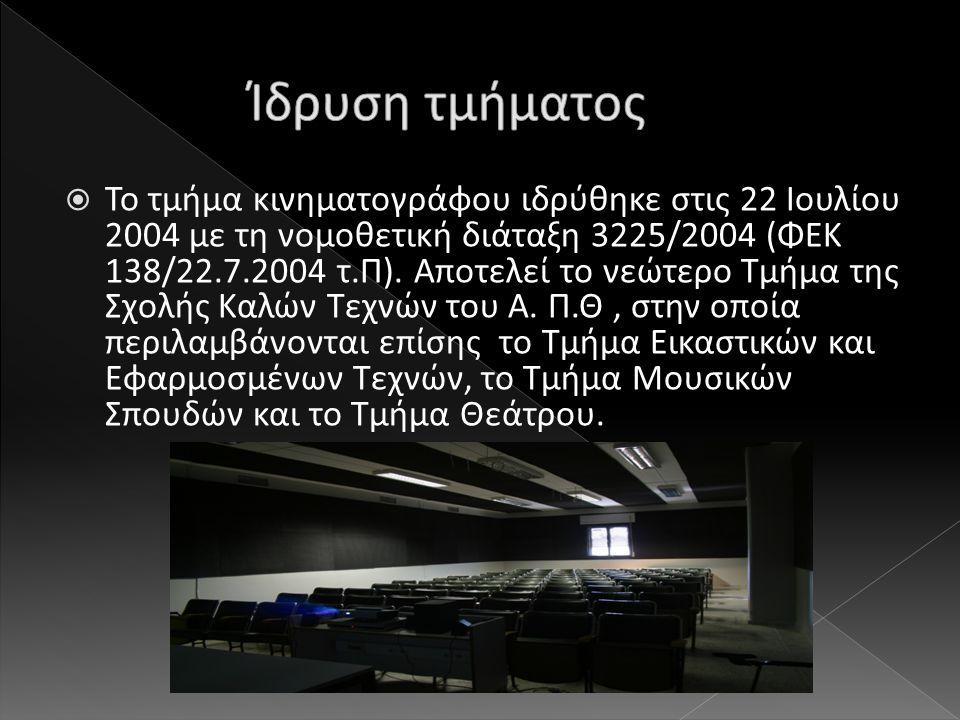  Το τμήμα κινηματογράφου ιδρύθηκε στις 22 Ιουλίου 2004 με τη νομοθετική διάταξη 3225/2004 (ΦΕΚ 138/22.7.2004 τ.Π). Αποτελεί το νεώτερο Τμήμα της Σχολ