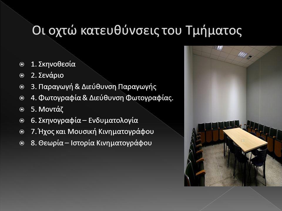  Εργαστήριο σκηνοθεσίας : βασικές αρχές.Αφήγηση μίας ιστορίας.