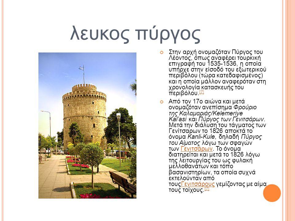 Θεσσαλονίκη από την ίδρυσή της και μέχρι το 168 π.Χ.