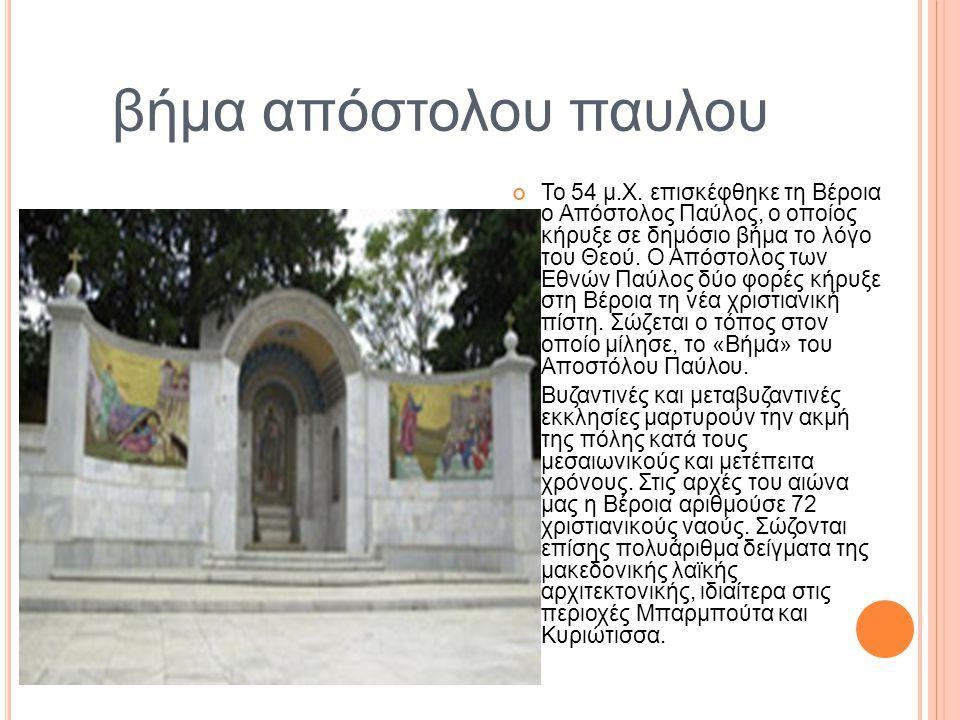 .Γνωστή από την κλασική εποχή (ο Θουκυδίδης έγραψε για την πόλη), η Βέροια μεγάλωσε στις ελληνιστικές και ρωμαϊκές εποχές.