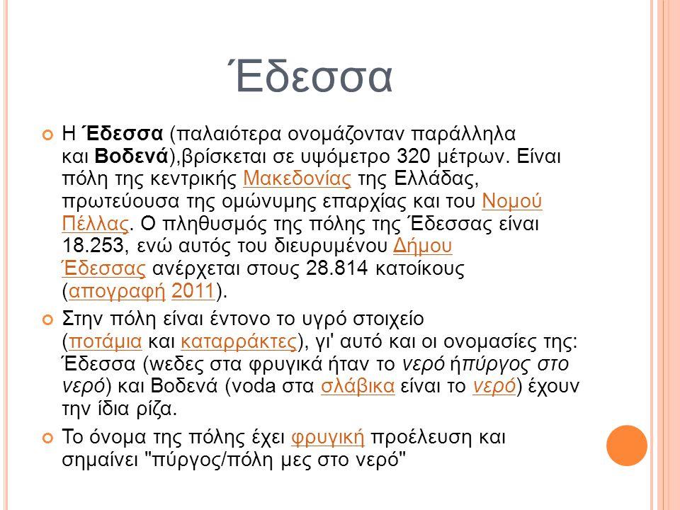 βήμα απόστολου παυλου Το 54 μ.Χ.