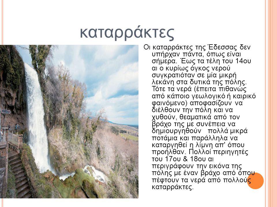 Έδεσσα Η Έδεσσα (παλαιότερα ονομάζονταν παράλληλα και Βοδενά),βρίσκεται σε υψόμετρο 320 μέτρων.