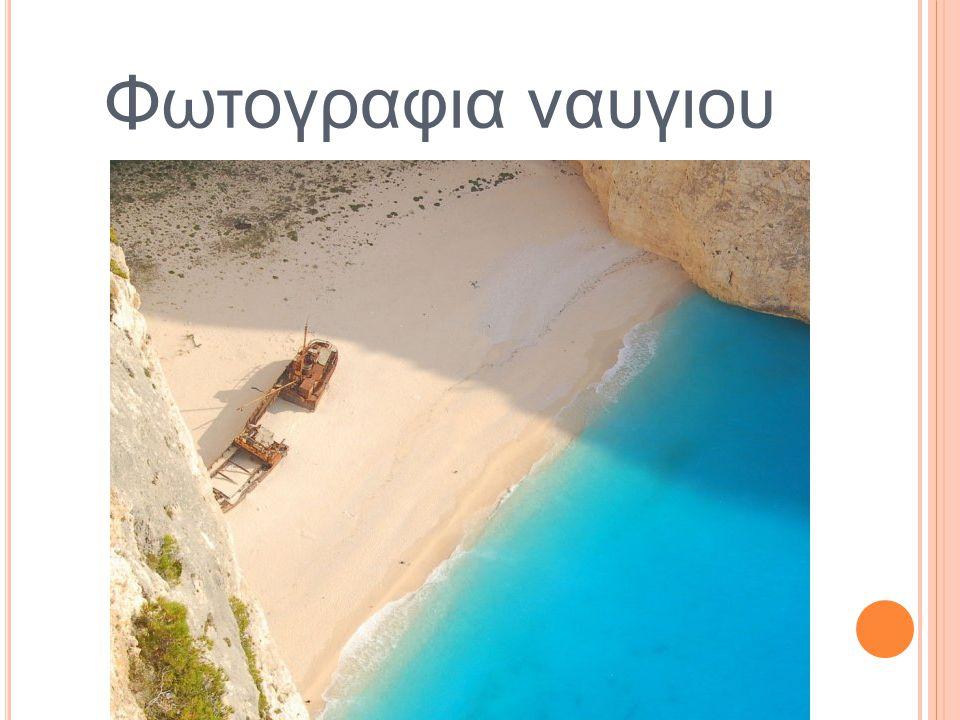 ναυγιο Η παραλία ναυάγιο, η πιο γνωστή παραλία της Ζακύνθου, είναι δημιούργημα μιας ιδιοτροποίας της φύσης και ενός ναυτικού ατυχήματος υπό μυθιστορηματικές συνθήκες.