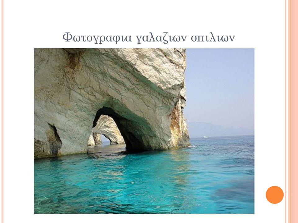 γαλάζιες σπηλιες Οι Γαλάζιες Σπηλιές είναι το πιο πολυφωτογραφημένο φυσικό αξιοθέατο της Ζακύνθου, μετά την παραλία Ναυάγιο.