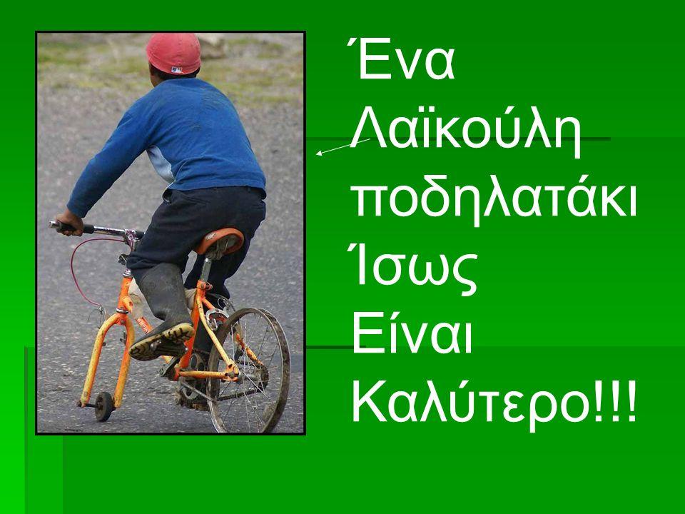 Ένα Λαϊκούλη ποδηλατάκι Ίσως Είναι Καλύτερο!!!