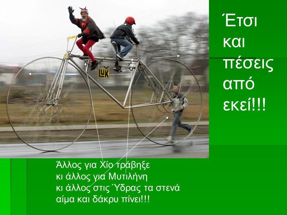 Έτσι και πέσεις από εκεί!!! Άλλος για Χίο τράβηξε κι άλλος για Μυτιλήνη κι άλλος στις Ύδρας τα στενά αίμα και δάκρυ πίνει!!!