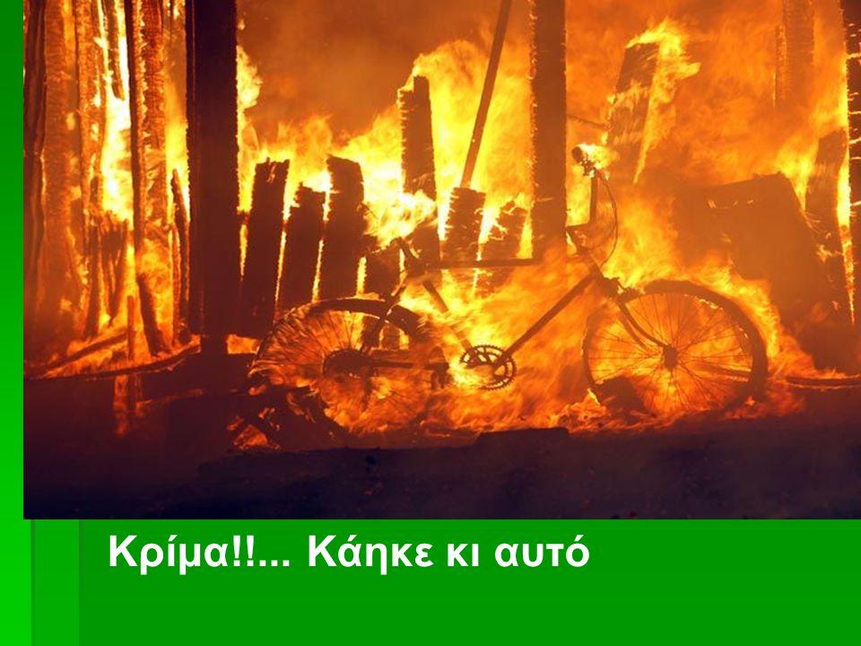 Κρίμα!!... Κάηκε κι αυτό