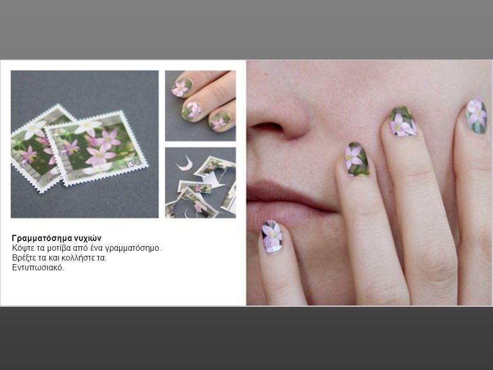 Γραμματόσημα νυχιών Κόψτε τα μοτίβα από ένα γραμματόσημο. Βρέξτε τα και κολλήστε τα. Εντυπωσιακό.