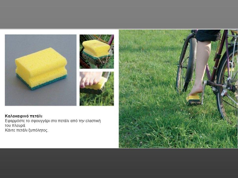 Καλοκαιρινό πετάλι Εφαρμόστε το σφουγγάρι στο πετάλι από την ελαστική του πλευρά. Κάντε πετάλι ξυπόλητος.