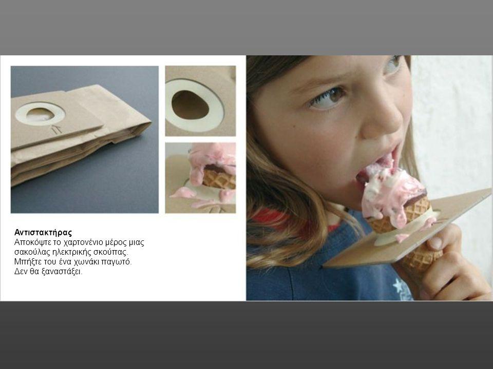 Επέκταση αυτιών Κόψτε ένα άνοιγμα στον πάτο μιας πλαστικής γλάστρας.