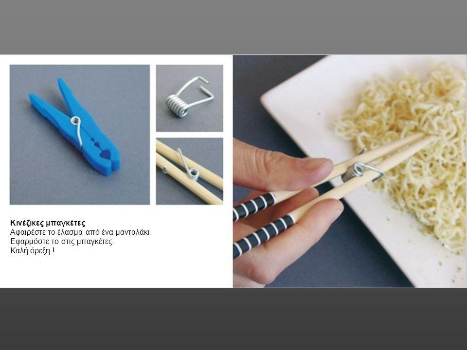 Κινέζικες μπαγκέτες Αφαιρέστε το έλασμα από ένα μανταλάκι. Εφαρμόστε το στις μπαγκέτες. Καλή όρεξη !