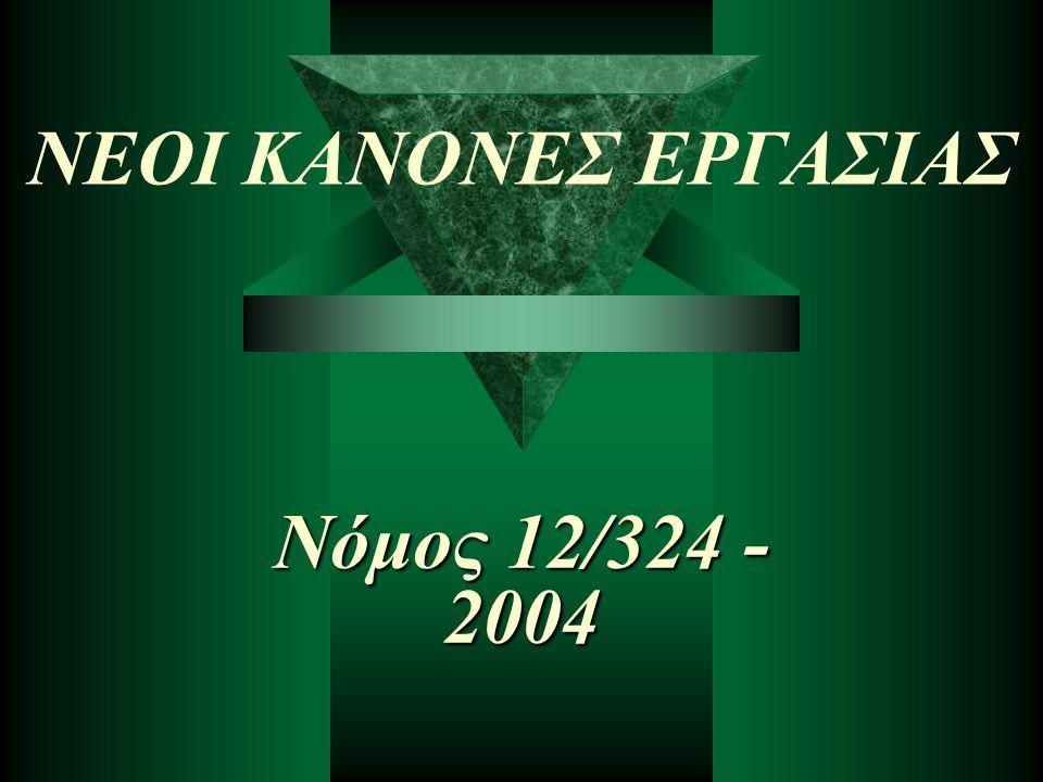 ΝΕΟΙ ΚΑΝΟΝΕΣ ΕΡΓΑΣΙΑΣ Νόμος 12/324 - 2004