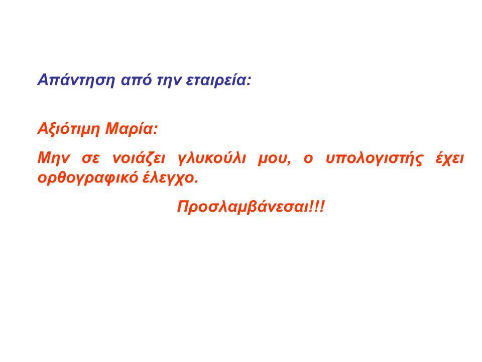 Σου άρεσε ? Στείλτο σε ένα φιλαράκι για πλάκα… Πολλά περισσότερα στο… www.e-cool.gr