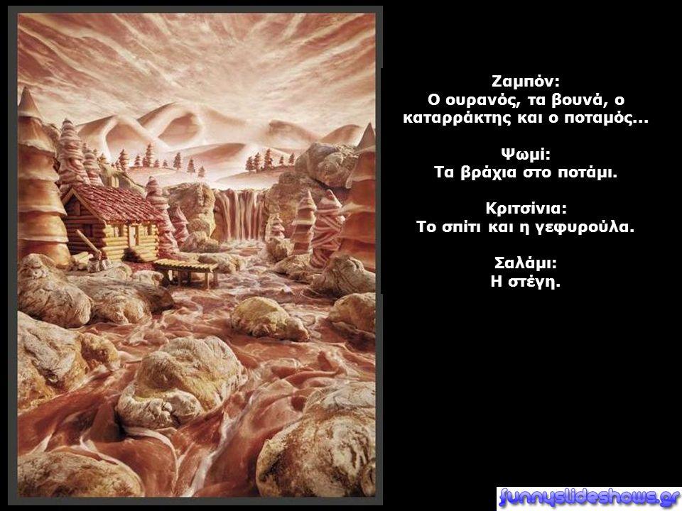 Ζαμπόν: Ο ουρανός, τα βουνά, ο καταρράκτης και ο ποταμός... Ψωμί: Τα βράχια στο ποτάμι. Κριτσίνια: Το σπίτι και η γεφυρούλα. Σαλάμι: Η στέγη.
