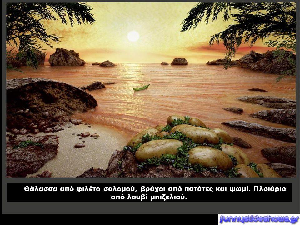 Θάλασσα από φιλέτο σολομού, βράχοι από πατάτες και ψωμί. Πλοιάριο από λουβί μπιζελιού.
