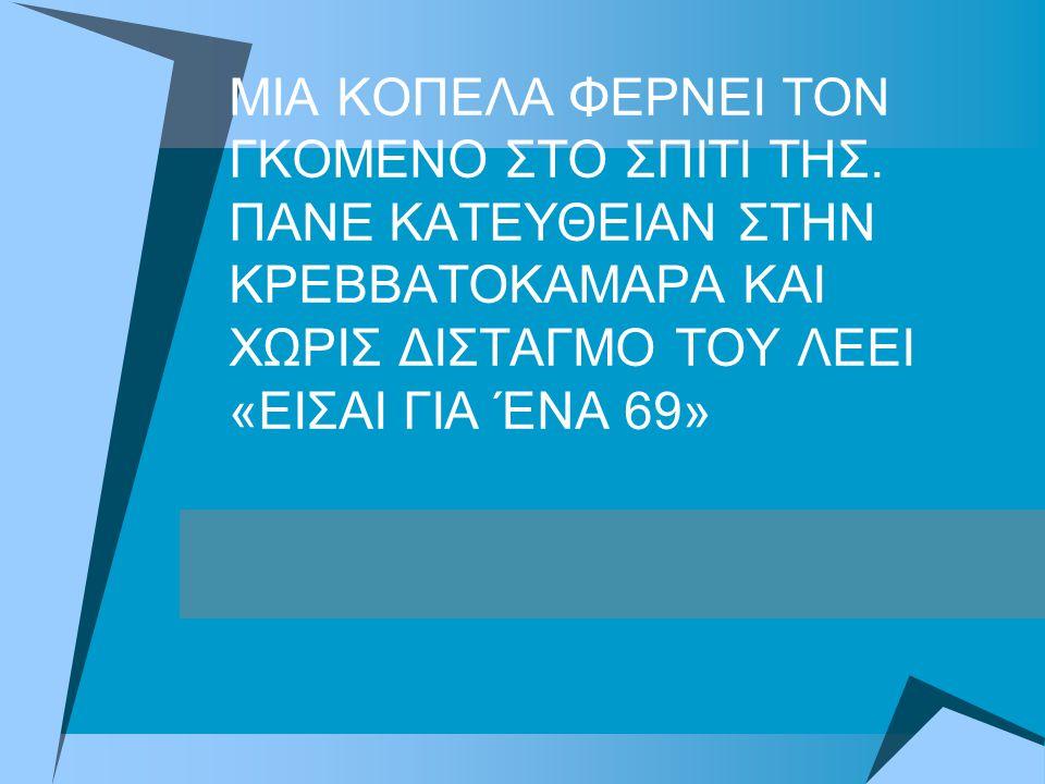 ΘΑΝΑΣΙΜΟ 69 Copyright ® 2005 by fontroul