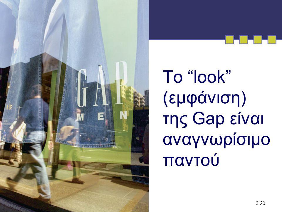 3-20 Το look (εμφάνιση) της Gap είναι αναγνωρίσιμο παντού