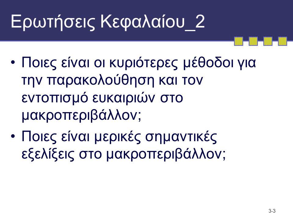 3-3 Ερωτήσεις Κεφαλαίου_2 •Ποιες είναι οι κυριότερες μέθοδοι για την παρακολούθηση και τον εντοπισμό ευκαιριών στο μακροπεριβάλλον; •Ποιες είναι μερικές σημαντικές εξελίξεις στο μακροπεριβάλλον;