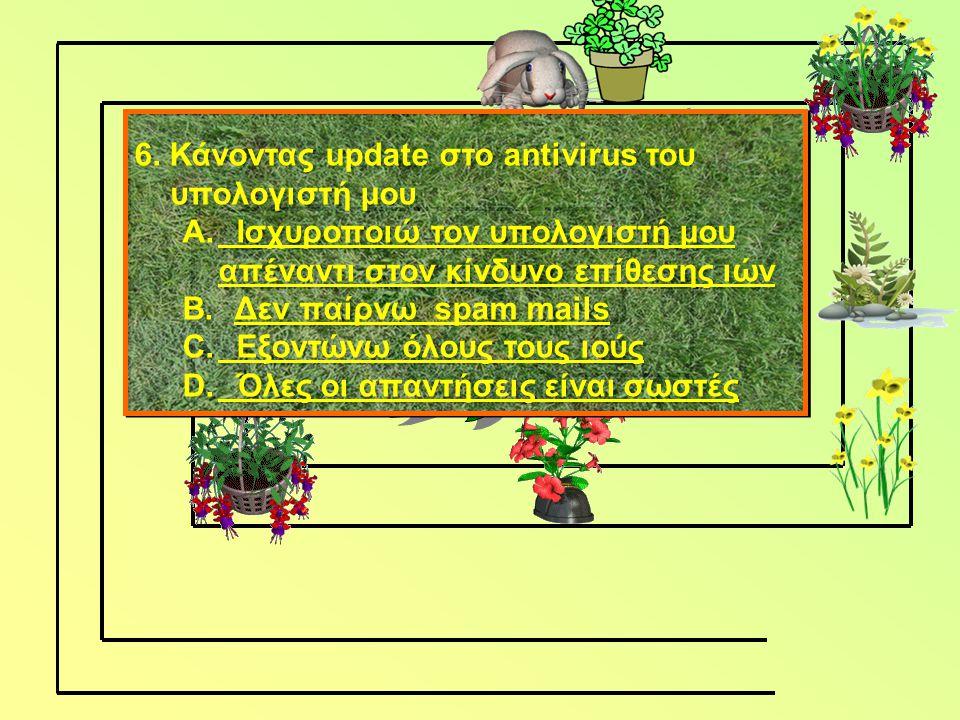 6. Κάνοντας update στο antivirus του υπολογιστή μου A.