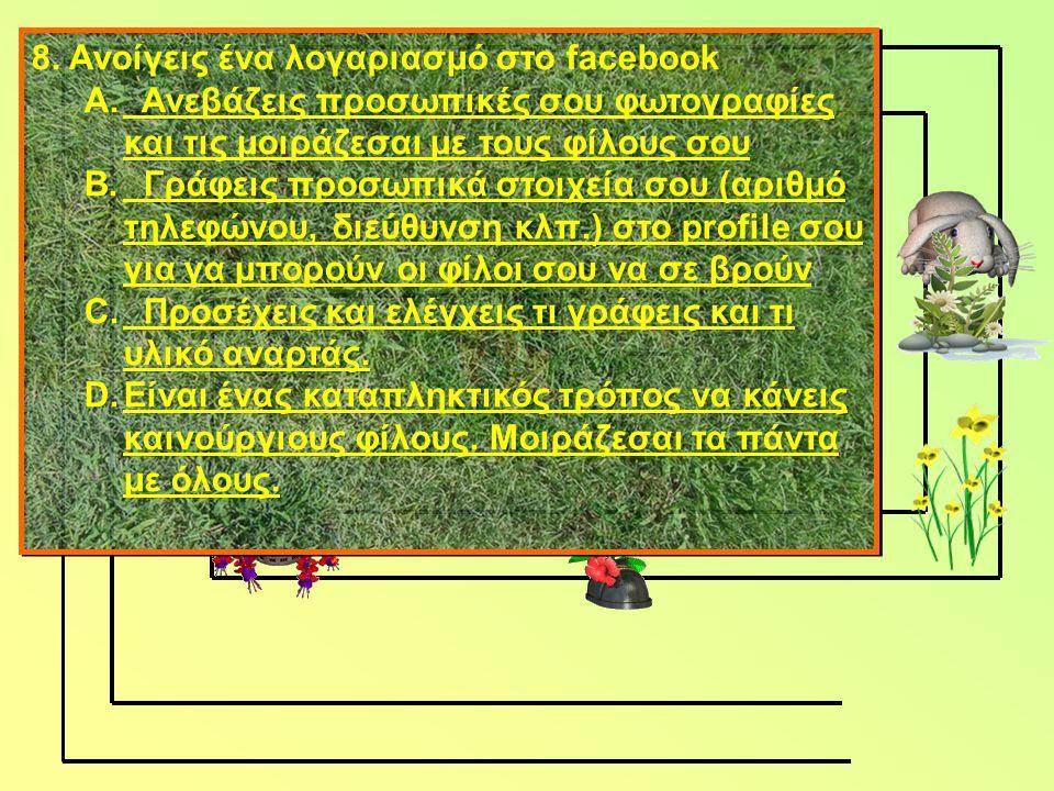 8. Ανοίγεις ένα λογαριασμό στο facebook A.