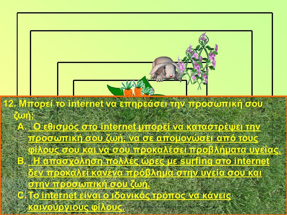 12. Μπορεί το internet να επηρεάσει την προσωπική σου ζωή; A.