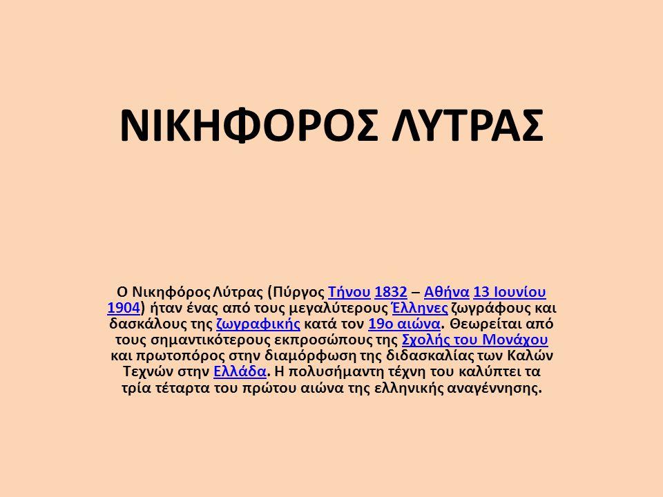 ΝΙΚΗΦΟΡΟΣ ΛΥΤΡΑΣ Ο Νικηφόρος Λύτρας (Πύργος Τήνου 1832 – Αθήνα 13 Ιουνίου 1904) ήταν ένας από τους μεγαλύτερους Έλληνες ζωγράφους και δασκάλους της ζωγραφικής κατά τον 19ο αιώνα.