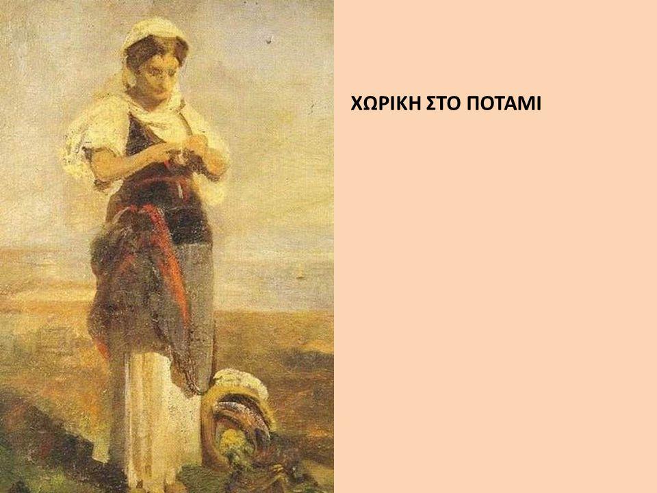 ΧΩΡΙΚΗ ΣΤΟ ΠΟΤΑΜΙ