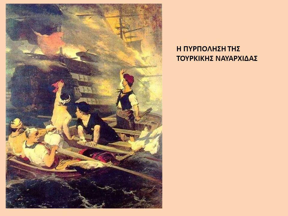 Η ΠΥΡΠΟΛΗΣΗ ΤΗΣ ΤΟΥΡΚΙΚΗΣ ΝΑΥΑΡΧΙΔΑΣ