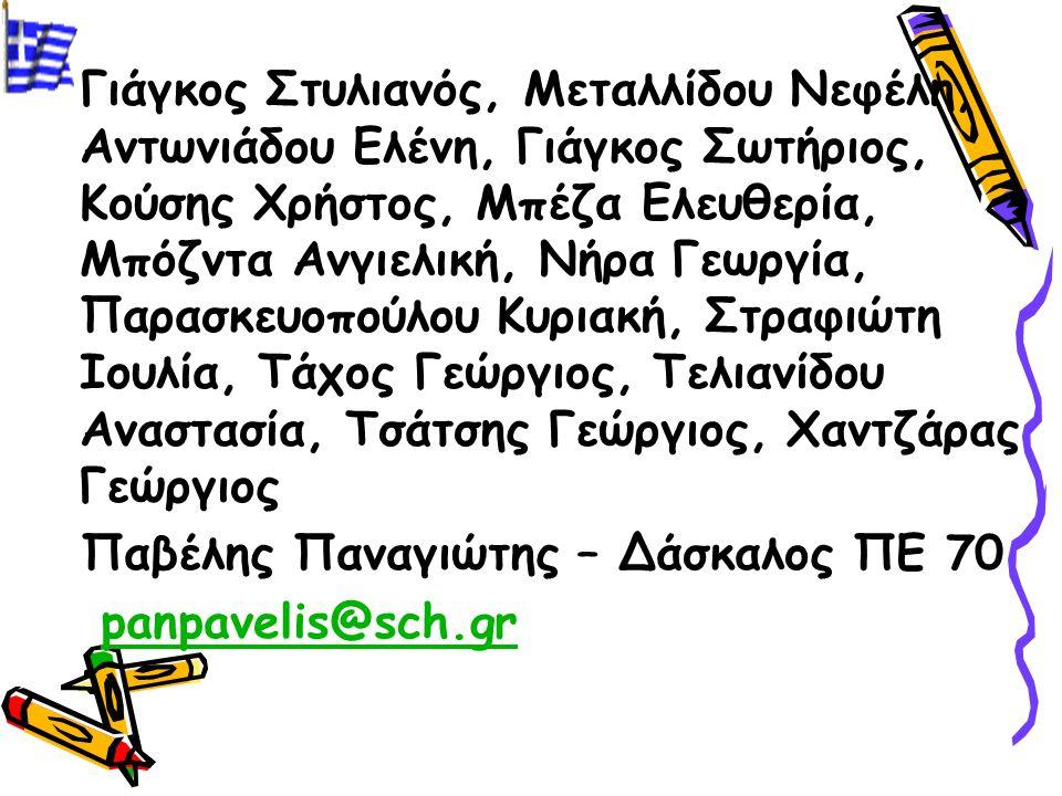 Γιάγκος Στυλιανός, Μεταλλίδου Νεφέλη, Αντωνιάδου Ελένη, Γιάγκος Σωτήριος, Κούσης Χρήστος, Μπέζα Ελευθερία, Μπόζντα Ανγιελική, Νήρα Γεωργία, Παρασκευοπ