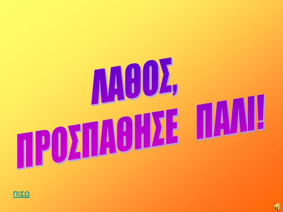 ΔΟΛΟΣΔΟΛΟΣ – ΦΙΛΙΑ – ΜΙΣΟΣ - ΦΟΒΟΣΦΙΛΙΑ ΜΙΣΟΣ ΦΟΒΟΣ