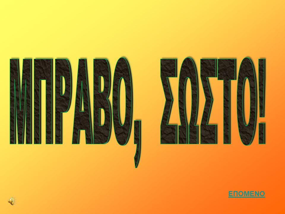 ΕΠΟΜΕΝΟ