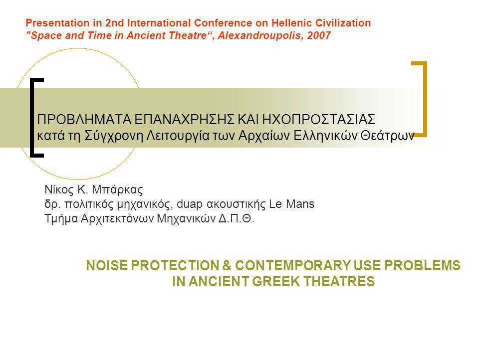 ΠΡΟΒΛΗΜΑΤΑ ΕΠΑΝΑΧΡΗΣΗΣ ΚΑΙ ΗΧΟΠΡΟΣΤΑΣΙΑΣ κατά τη Σύγχρονη Λειτουργία των Αρχαίων Ελληνικών Θεάτρων NOISE PROTECTION & CONTEMPORARY USE PROBLEMS IN ANCIENT GREEK THEATRES Νίκος Κ.