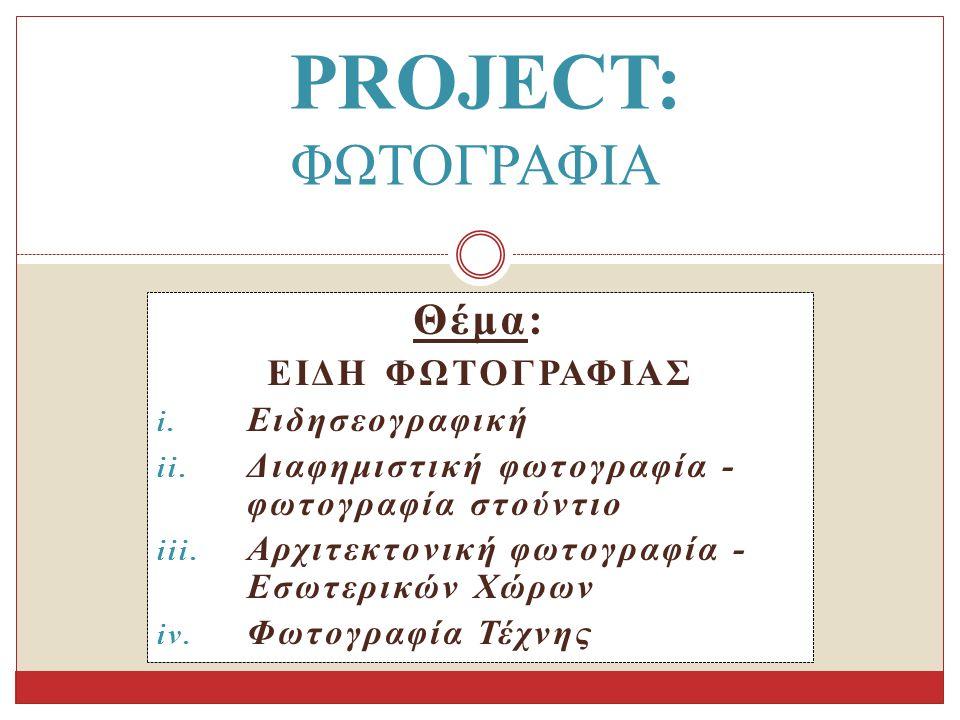 Θέμα: ΕΙΔΗ ΦΩΤΟΓΡΑΦΙΑΣ i. Ειδησεογραφική ii. Διαφημιστική φωτογραφία - φωτογραφία στούντιο iii. Αρχιτεκτονική φωτογραφία - Εσωτερικών Χώρων iv. Φωτογρ