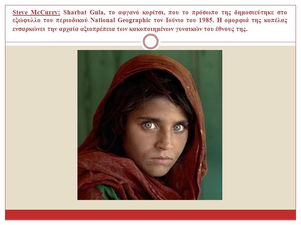 Steve McCurry: Sharbat Gula, το αφγανό κορίτσι, που το πρόσωπο της δημοσιεύτηκε στο εξώφυλλο του περιοδικού National Geographic τον Ιούνιο του 1985. Η