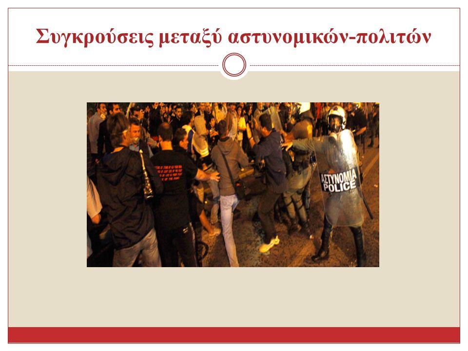 Συγκρούσεις μεταξύ αστυνομικών-πολιτών