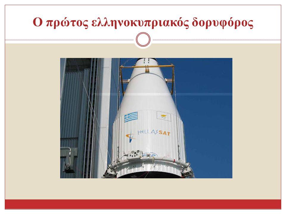 Ο πρώτος ελληνοκυπριακός δορυφόρος