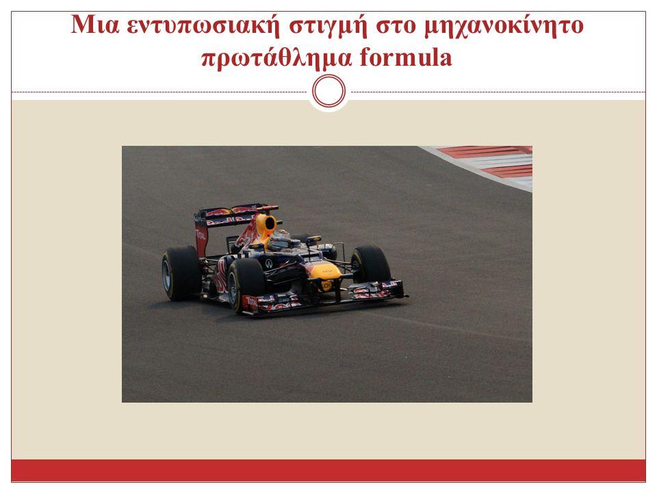 Μια εντυπωσιακή στιγμή στο μηχανοκίνητο πρωτάθλημα formula