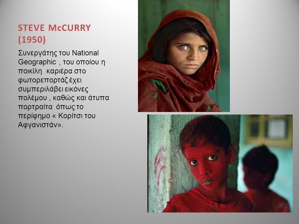 STEVE McCURRY (1950) Συνεργάτης του National Geographic, του οποίου η ποικίλη καριέρα στο φωτορεπορτάζ έχει συμπεριλάβει εικόνες πολέμου, καθώς και άτ
